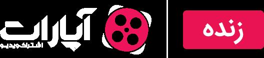 لوگوی آپارات - زنده