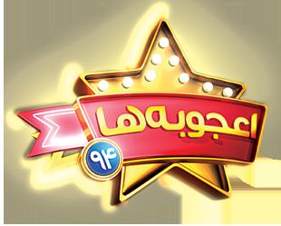 مسابقه اعجوبه های ایرانی 1394 سایت آپارات